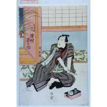 Utagawa Kuniyasu: 「けい者箱持半七 沢村源之助」 - Waseda University Theatre Museum