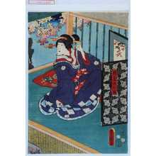歌川国貞: 「桜屋の小万」 - 演劇博物館デジタル