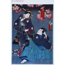 Utagawa Kunisada: 「勝間源五兵衛」「桜屋小まん」 - Waseda University Theatre Museum