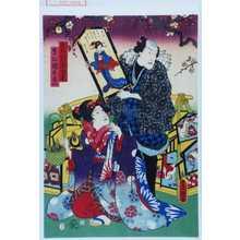 Utagawa Kunisada: 「画馬額屋福吉」「☆所娘おゑん」 - Waseda University Theatre Museum