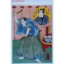 Utagawa Kunisada: 「第一番目千本桜」「すし屋の弥助実ハ中将これ盛」「第二番目」「笹野三五兵衛」 - Waseda University Theatre Museum