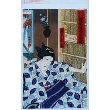 香朝樓: 「五大力実録 浪花☆噂曽根崎」「山口屋女房 尾上松助」 - Waseda University Theatre Museum