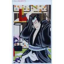 香朝樓: 「八右衛門 尾上菊五郎」 - 演劇博物館デジタル