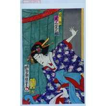 香朝樓: 「菊野 尾上栄三郎」 - 演劇博物館デジタル
