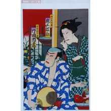 香朝樓: 「山口屋女房 尾上松助」「笹野三郎兵衛 片岡市蔵」 - Waseda University Theatre Museum
