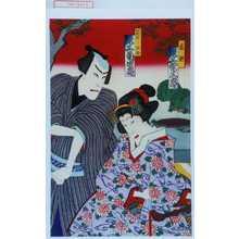 香朝樓: 「菊野 尾上栄三郎」「箱廻し弥助 尾上菊四郎」 - Waseda University Theatre Museum