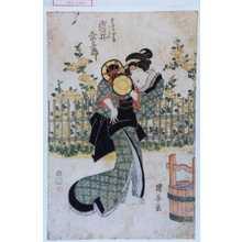 Utagawa Kuniyasu: 「金五郎女房小さん 岩井粂三郎」 - Waseda University Theatre Museum