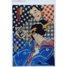 鴬斎: 「芸者小さん 沢村田之助」 - Waseda University Theatre Museum