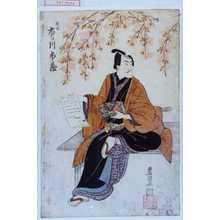 Utagawa Toyokuni I: 「半七 市ノ川市蔵」 - Waseda University Theatre Museum