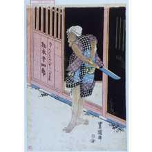 Utagawa Toyokuni I: 「ゆかんばかいおんほう八郎兵衛 松本幸四郎」 - Waseda University Theatre Museum