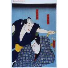 Utagawa Kunisada: 「木浦新吾」「下部直助」 - Waseda University Theatre Museum