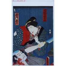 Utagawa Kunisada: 「花屋女房お房」「若者五六」 - Waseda University Theatre Museum