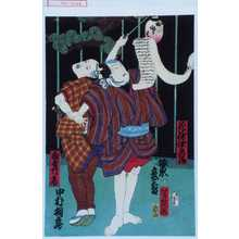 Ochiai Yoshiiku: 「花屋徳兵衛 坂東彦三郎」「医者竹庵 中村相蔵」 - Waseda University Theatre Museum