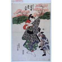 Utagawa Kunisada: 「久まつ 岩井粂三郎」 - Waseda University Theatre Museum