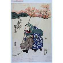 Utagawa Kunisada: 「猿廻し桃太 市川団十郎」 - Waseda University Theatre Museum