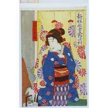 Utagawa Toyosai: 「新版歌祭文野崎村」「娘おみつ 坂東秀調」 - Waseda University Theatre Museum