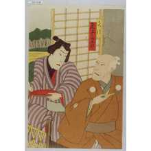 Utagawa Toyosai: <ピンボケ>「久作 尾上菊五郎」 - Waseda University Theatre Museum
