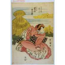 Utagawa Toyokuni I: 「七やくの内 早かはり」「おそめ 岩井半四郎」 - Waseda University Theatre Museum