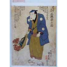 Utagawa Kunisada: 「嫁菜売久作 三枡源之助」 - Waseda University Theatre Museum