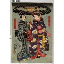 Utagawa Kunisada: 「おそめ」「久松」 - Waseda University Theatre Museum
