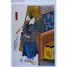 Utagawa Kunisada: 「百性久作」 - Waseda University Theatre Museum