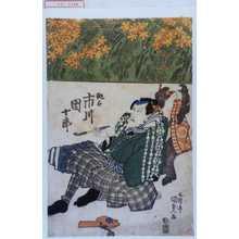Utagawa Kunisada: 「桃太 市川団十郎」 - Waseda University Theatre Museum