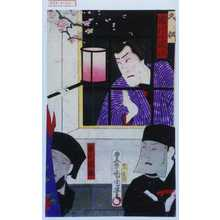Toyohara Kunichika: 「久松 市川小団次」「市川団若」 - Waseda University Theatre Museum