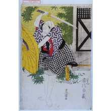 Utagawa Toyokuni I: 「八右衛門 市川市蔵」 - Waseda University Theatre Museum
