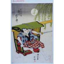 Utagawa Kuniyasu: 「丹波屋鬼蔵 市川団十郎」 - Waseda University Theatre Museum