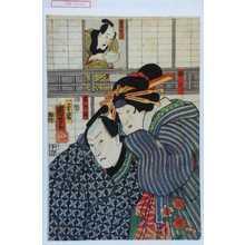 Utagawa Kuniyoshi: 「梅川」「忠兵衛」「金有相蔵」 - Waseda University Theatre Museum