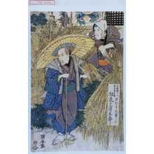 Utagawa Kuniyasu: 「百性孫右衛門 亀屋忠兵衛 早がわり大当り/\/\ 坂東三津五郎」 - Waseda University Theatre Museum