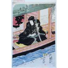 Utagawa Kunisada: 「粉屋孫右衛門 松本幸四郎」 - Waseda University Theatre Museum