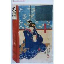 Utagawa Kunisada: 「紀の国屋小春」 - Waseda University Theatre Museum