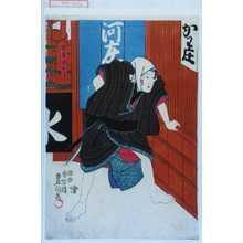 Utagawa Kunisada: 「紙屋次兵衛」 - Waseda University Theatre Museum