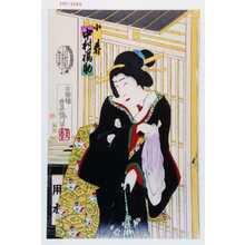 Utagawa Kunimasa III: 「小春 中村福助」 - Waseda University Theatre Museum