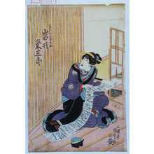 Utagawa Kunisada: 「長右衛門女房おきぬ 岩井粂三郎」 - Waseda University Theatre Museum