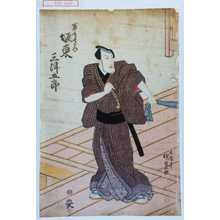 Utagawa Kunisada: 「帯屋長右衛門 坂東三津五郎」 - Waseda University Theatre Museum