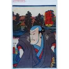 Utagawa Kunisada: 「東海道五十三次之内 石部ノ二 幸左衛門」 - Waseda University Theatre Museum