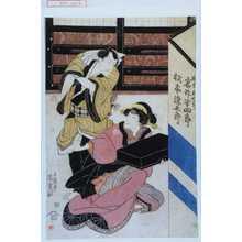 Utagawa Kunisada: 「[娘分ヵ]おゐち 岩井半四郎」「松本染五郎」 - Waseda University Theatre Museum