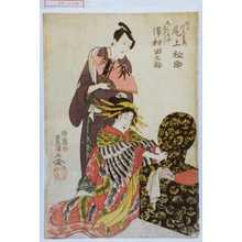 Utagawa Toyokuni I: 「佐の次郎左衛門 尾上松助」「しんぞう舟はし 沢村田之助」 - Waseda University Theatre Museum