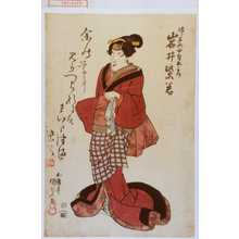 Utagawa Kunisada: 「次郎左衛門女房おみつ 岩井紫若」 - Waseda University Theatre Museum