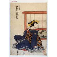 Utagawa Toyokuni I: 「おしゆん 岩井粂三郎」 - Waseda University Theatre Museum