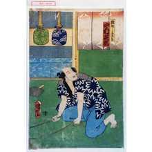 Utagawa Kuniaki: 「猿廻し与次良 中村芝翫」 - Waseda University Theatre Museum