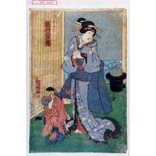 Utagawa Kuniaki: 「芸子おしゆん 岩井粂三郎」 - Waseda University Theatre Museum