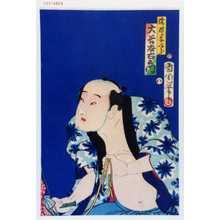 Utagawa Kuniaki: 「猿廻し与二郎 大谷友右エ門」 - Waseda University Theatre Museum