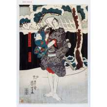 Utagawa Kuniyoshi: 「春日屋時次郎」「かつみ」 - Waseda University Theatre Museum
