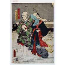 Utagawa Kunisada: 「春日屋時次郎」「山名屋浦里」 - Waseda University Theatre Museum