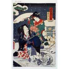 Utagawa Kunisada: 「山名屋うら里」「禿みどり」 - Waseda University Theatre Museum