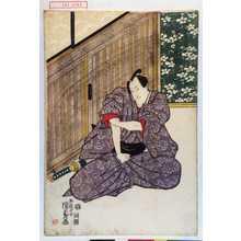 Utagawa Kunisada: 「福をかみつぎ 尾上松助」 - Waseda University Theatre Museum