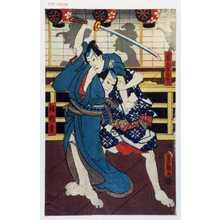 Utagawa Kunisada: 「藍玉屋喜太六」「福岡貢」 - Waseda University Theatre Museum